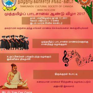 TNCSC_ gradution_Tamil